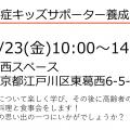 8/23(金)10:00〜14:00 ランチつき!認知症キッズサポーター養成講座
