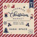11/23(土)10:00〜14:00 petit mam's event vol,7 おしゃれなクリスマスマーケット